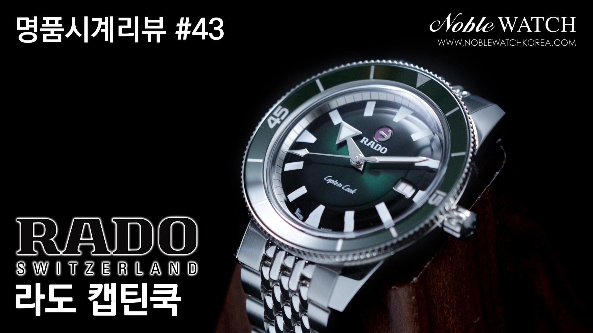 라도 캡틴 쿡 Rado Captain Cook