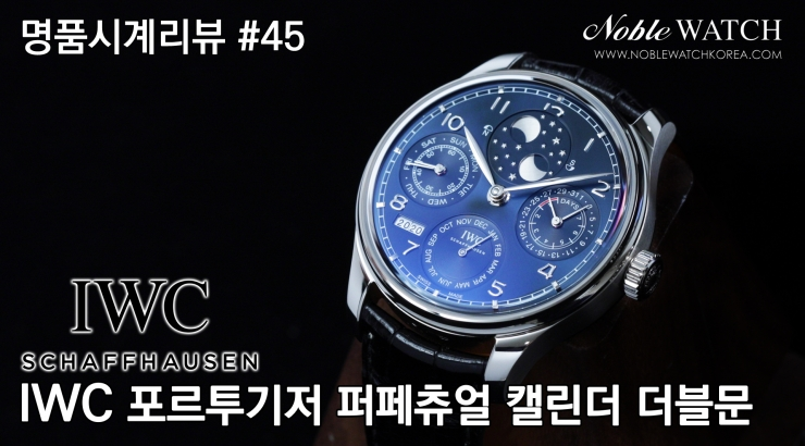 IWC 포르투기저 퍼페추얼 캘린더 더블문 IWC Portuguese Perpetual Calendar Double Moon